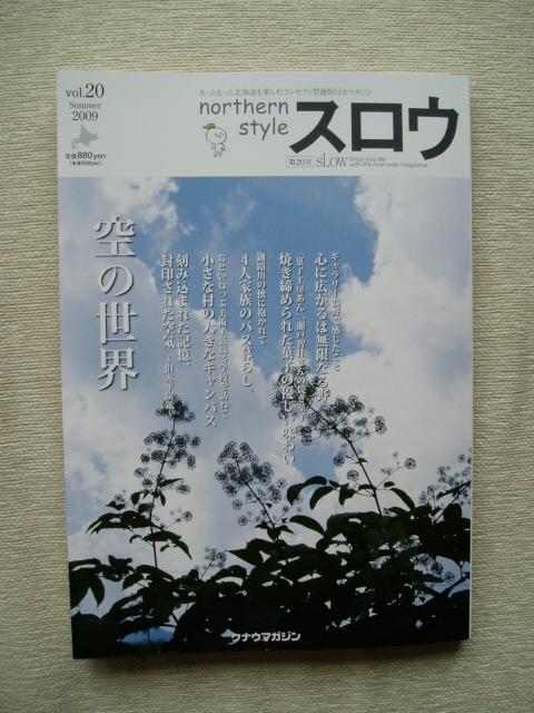 P7230154.JPG